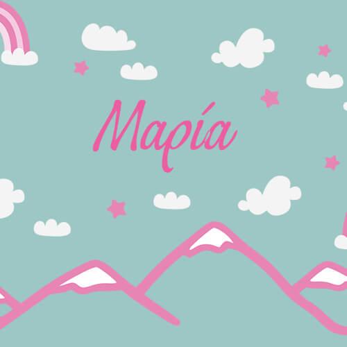 Προσωποποιημένο αυτοκόλλητο με βουνά, σύννεφα, ουράνια τόξα και αερόστατα για αγόρι ή κορίτσι – Επιλέξτε το όνομα που επιθυμείτε