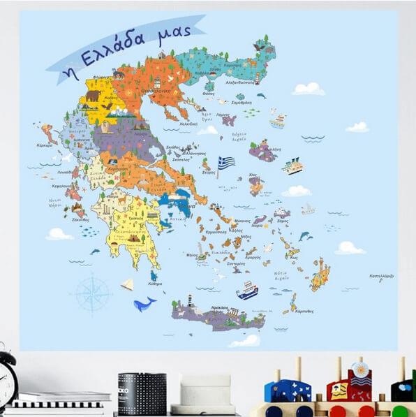 Η Ελλάδα μας! Ελληνικός Χάρτης για παιδικό δωμάτιο