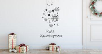 Αυτοκόλλητα Τοίχου - Κρεμαστά αστεράκια και Χριστουγεννιάτικες μπάλες και ευχή με δικό σας κείμενο