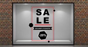 10ήμερο / 15ήμερο προσφορών - 10-days sales -20%