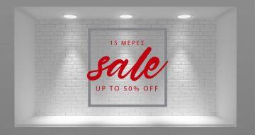 10ήμερο / 15ήμερο προσφορών - 15 days sale
