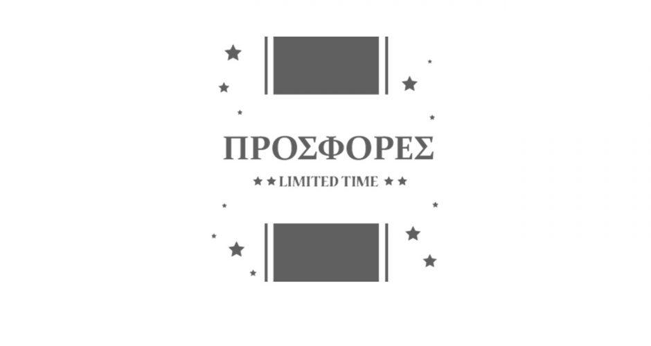 Αυτοκόλλητα καταστημάτων - Προσφορές limited time