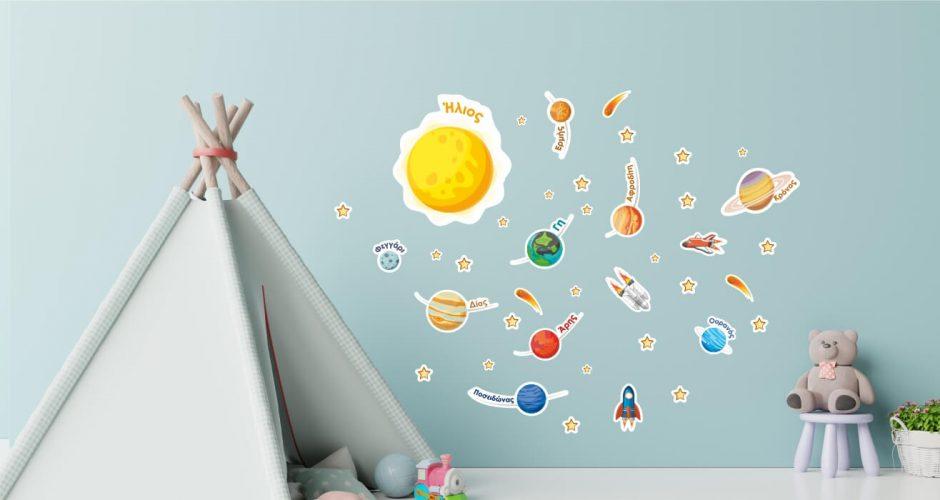 Selected products - Το Ηλιακό μας Σύστημα! Παιδικό αυτοκόλλητο τοίχου (στα Ελληνικά)
