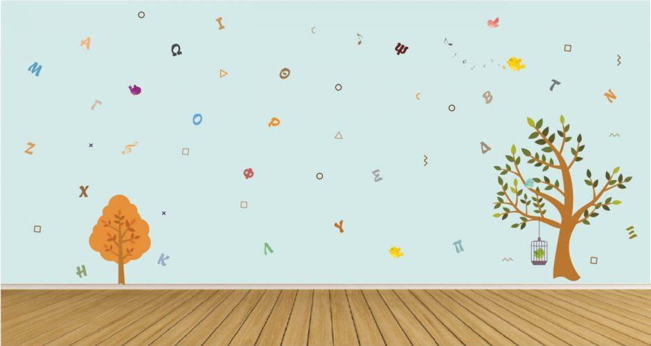 Αλφάβητα - Αυτοκόλλητο τοίχου με ελληνικό αλφάβητο με δεντράκια και πουλάκια