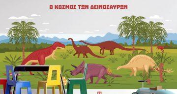 Αυτοκόλλητα Τοίχου - Κόσμος των δεινοσαύρων
