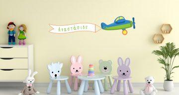 Αεροπλάνα - Προσωποποιημένο αυτοκόλλητο με  αεροπλάνο (βάλτε το όνομα του παιδιού σας!)
