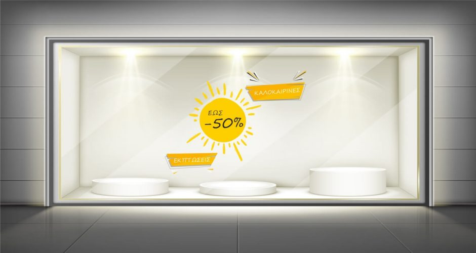 Αυτοκόλλητα καταστημάτων - Καλοκαιρινές εκπτώσεις με ήλιο με το δικό σας ποσοστό