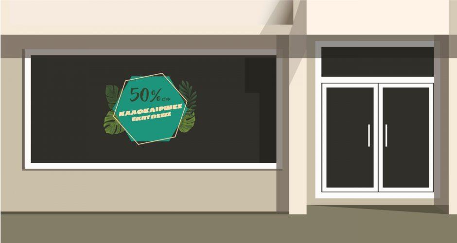 Αυτοκόλλητα καταστημάτων - Καλοκαιρινές προσφορές με τροπικά φύλλα με το δικό σας ποσοστό