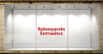 """Αυτοκόλλητα καταστημάτων - Απλό αυτοκόλλητο """"καλοκαιρινές εκπτώσεις"""" χωρίς ποσοστό έκπτωσης"""