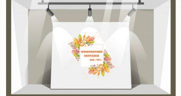 Αυτοκόλλητα καταστημάτων - Αυτοκόλλητο Φθινοπωρινών εκπτώσεων με φθινοπωρινά φύλλα με το δικό σας ποσοστό.