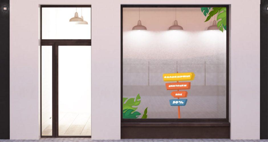 Αυτοκόλλητα καταστημάτων - Καλοκαιρινες εκπτωσεις με πινακίδα και τροπικά φύλλα