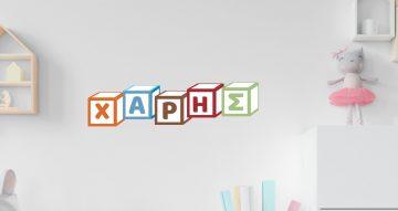 Αυτοκόλλητα Τοίχου - Προσωποποιημένο αυτοκόλλητο με χρωματιστούς κύβους (βάλτε το όνομα του παιδιού σας!)