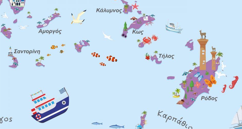 Αυτοκόλλητα Τοίχου - Η Ελλάδα μας! Ελληνικός Χάρτης για παιδικό δωμάτιο