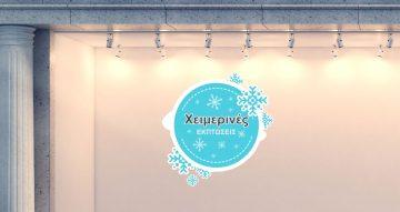 Αυτοκόλλητα καταστημάτων - Αυτοκόλλητο χειμερινών εκπτώσεων σε κύκλο με νιφάδες