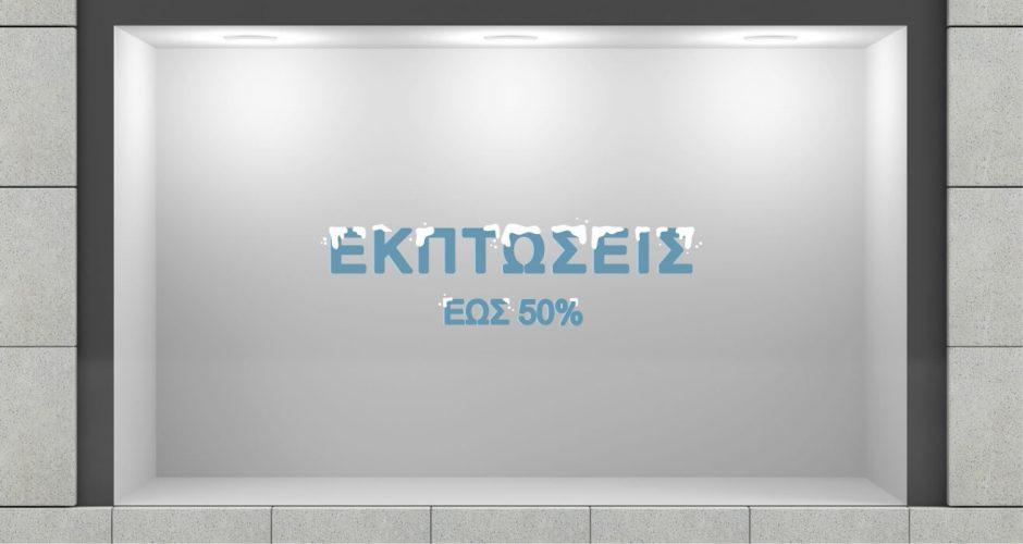Αυτοκόλλητα καταστημάτων - Αυτοκόλλητο Χειμερινών εκπτώσεων με το δικό σας ποσοστό