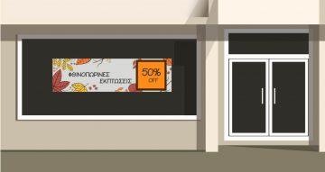 Αυτοκόλλητα καταστημάτων - Φθινοπωρινές εκπτώσεις πινακίδα με το δικό σας ποσοστό