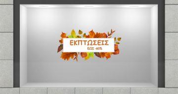 Αυτοκόλλητα καταστημάτων - Αυτοκόλλητο φθινοπωρινών με φύλλα και το δικό σας ποσοστό