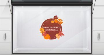 Αυτοκόλλητα καταστημάτων - Αυτοκόλλητο φθινοπωρινών εκπτώσεων με φύλλα σε όμορφα χρώματα