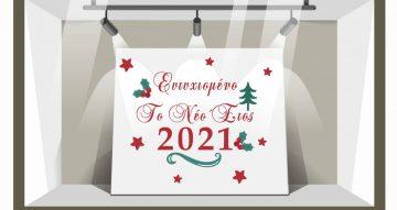 Αυτοκόλλητα καταστημάτων - Ευτυχισμένο το νέο έτος με αστεράκια και χριστουγεννιάτικα στολίδια.