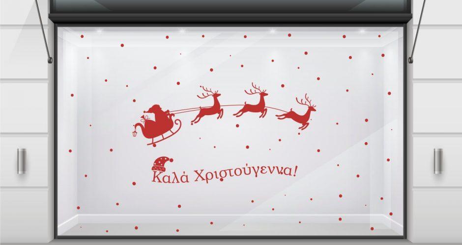 Αυτοκόλλητα καταστημάτων - Αυτοκόλλητο βιτρίνας καλά χριστούγεννα με Άγιο βασίλη και νιφάδες