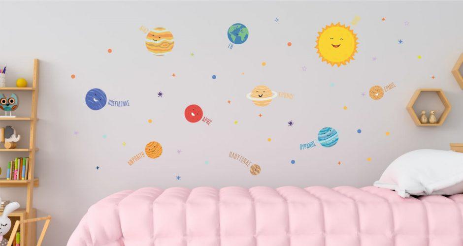 Αυτοκόλλητα Τοίχου - Χαμογελαστό Ηλιακό Σύστημα! Παιδικό αυτοκόλλητο τοίχου (στα Ελληνικά)