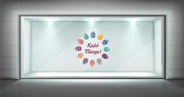"""Αυτοκόλλητα καταστημάτων - """"Καλό Πάσχα!"""" με πολύχρωμα πασχαλινά αυγά σε κυκλική διάταξη."""