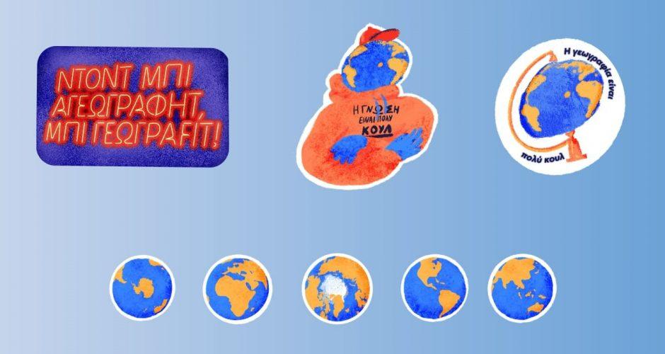 Η γεωγραφία είναι πολύ κουλ - Η ΓΕΩΓΡΑΦΙΑ ΕΙΝΑΙ ΠΟΛΥ ΚΟΥΛ - ΑΥΤΟΚΟΛΛΗΤΑ ΤΟΙΧΟΥ