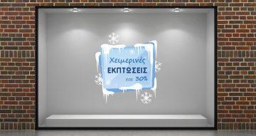 Αυτοκόλλητα καταστημάτων - Αυτοκόλλητο χειμερινών εκπτώσεων ice cube με νιφάδες
